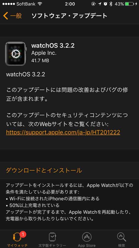 Apple、Apple Watch向けに「watchOS 3.2.2」リリース
