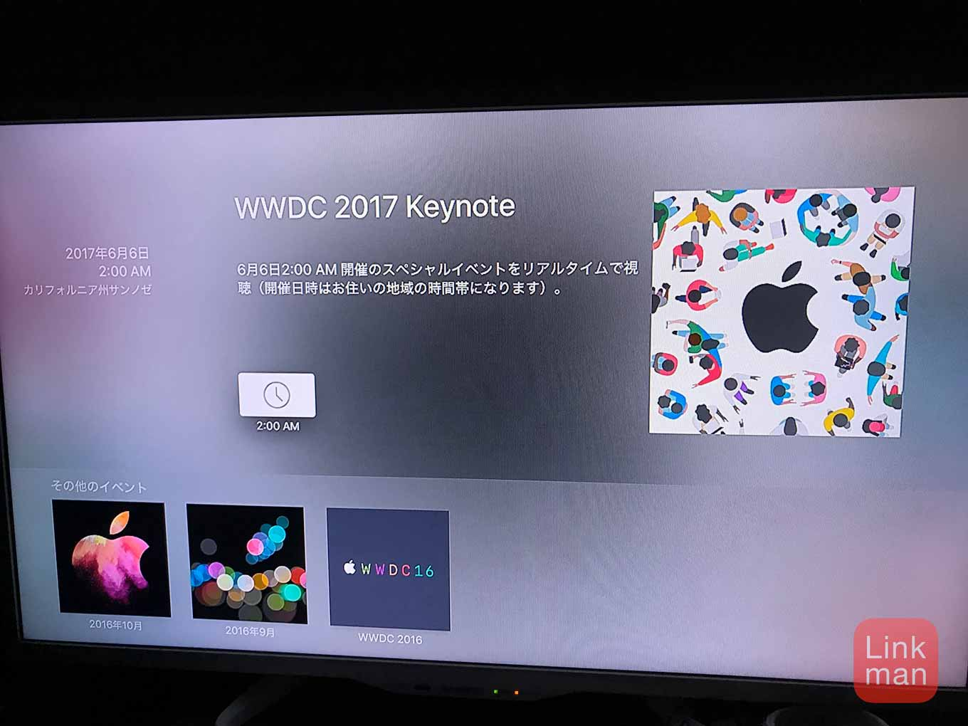 Wwdc2017keynoteappletv