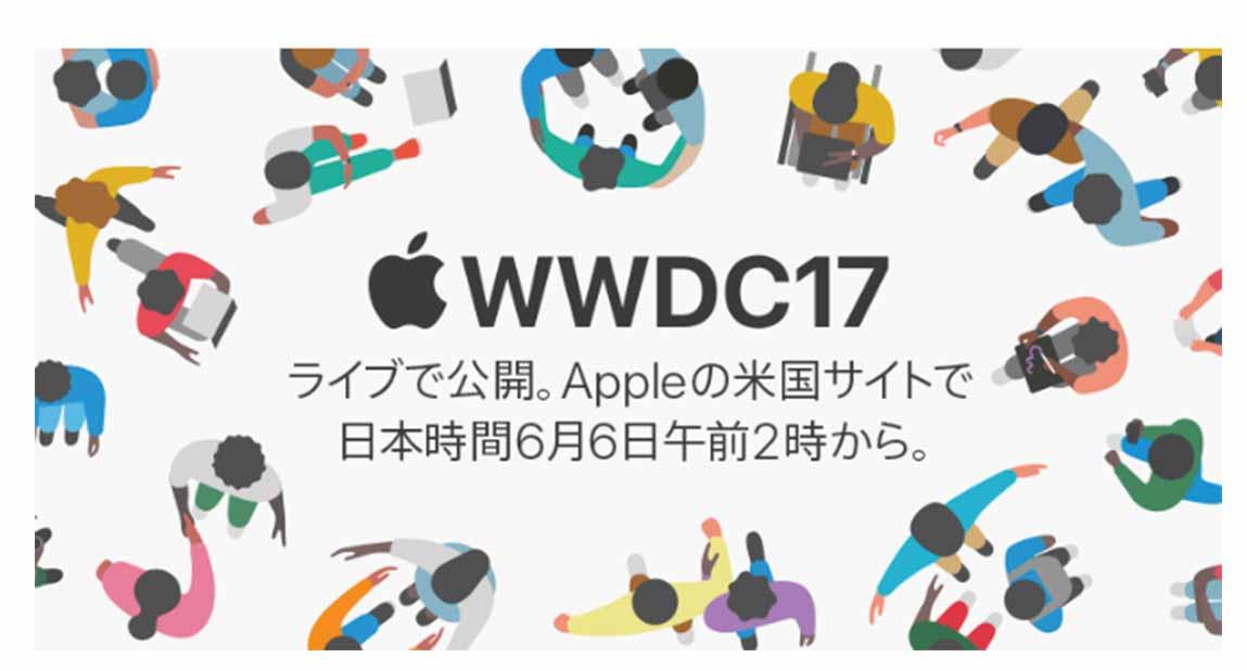 「WWDC 2017」の会場には黒幕に覆われたバナーがあることが明らかに