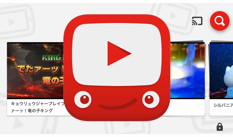 Google、iOS向け「YouTube Kids」アプリを日本で提供を開始