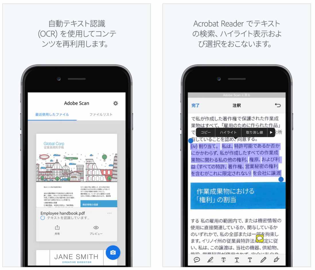 Adobescan2