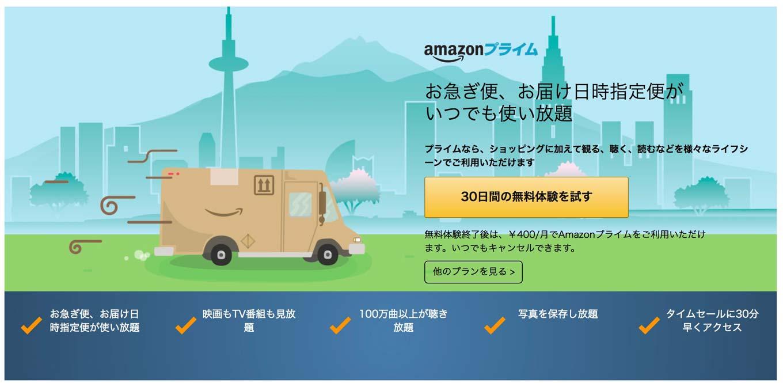 Amazon、「Amazonプライム」に月会費400円の月間プランの提供を開始