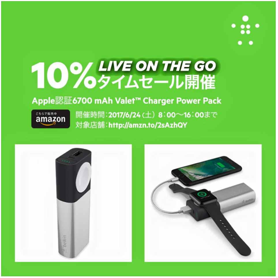 【10%オフ】Amazon、BelkinのApple Watch対応モバイルバッテリーをタイムセール価格で販売中(6/24 16時まで)