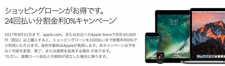Apple、「ショッピングローン 24回払い特別分割金利0%キャンペーン」を2017年8月31日まで延長