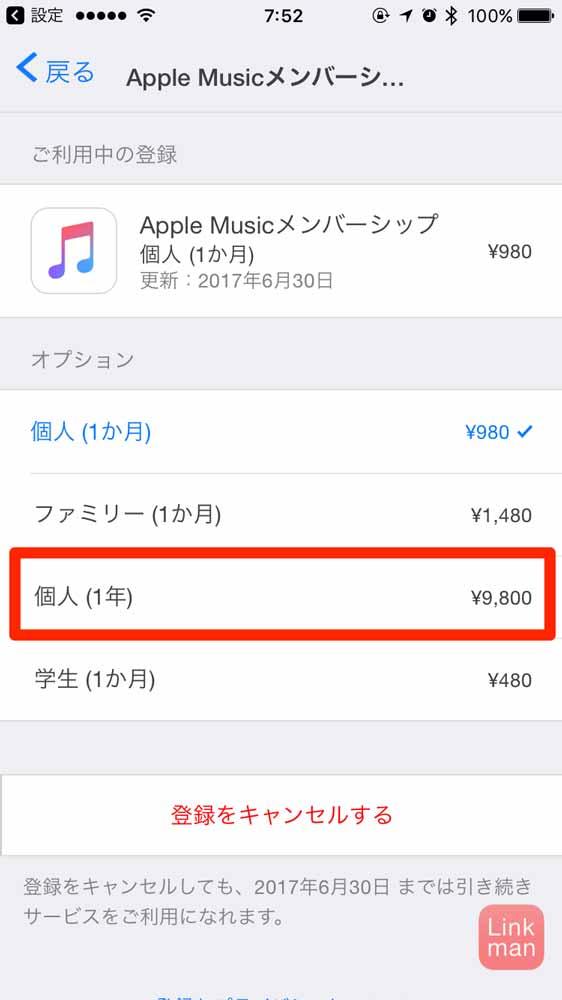 Applemusicyear