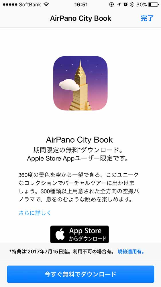 Applestorefree06 2
