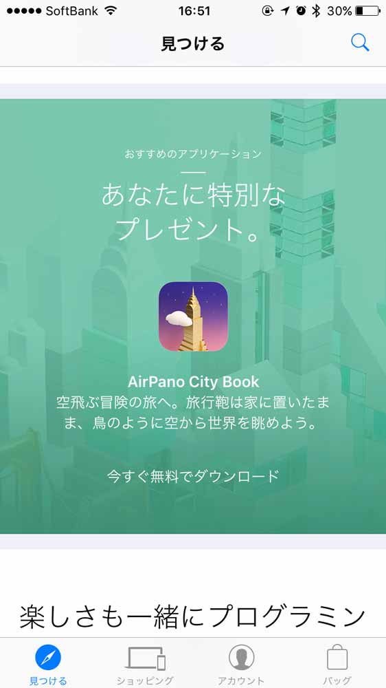 Apple、iOS向け「Apple Store」アプリ内で「AirPano City Book」を期間限定で無料配信中