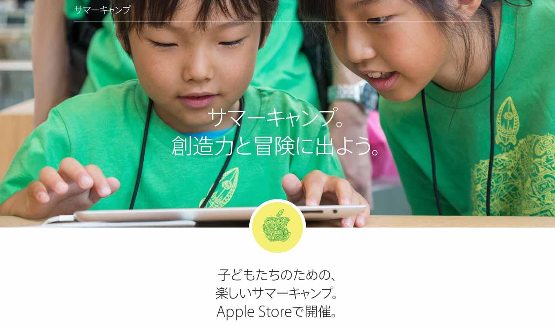 Apple Store、子どもたちのための、楽しいサマーキャンプの申し込みを開始