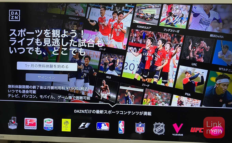 DAZN、iOSアプリ「DAZN 2.0」でApple TVアプリも提供開始 ― 「Apple TV(第4世代)」では単体でDAZNが視聴可能