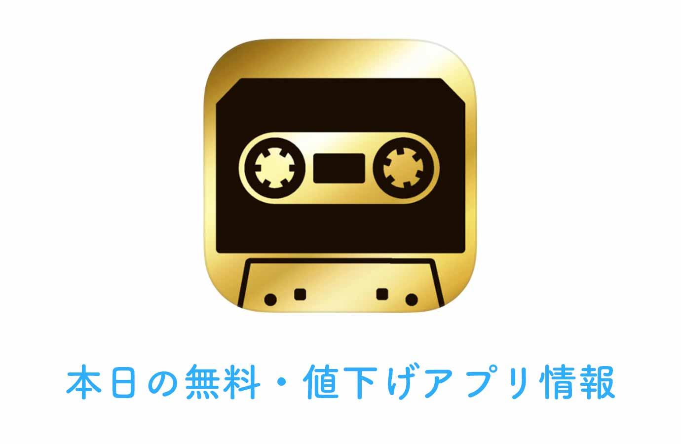 120円→無料、カセットプレイヤー風の音楽プレイヤー「Cassette Gold」など【6/2】本日の無料・値下げアプリ情報