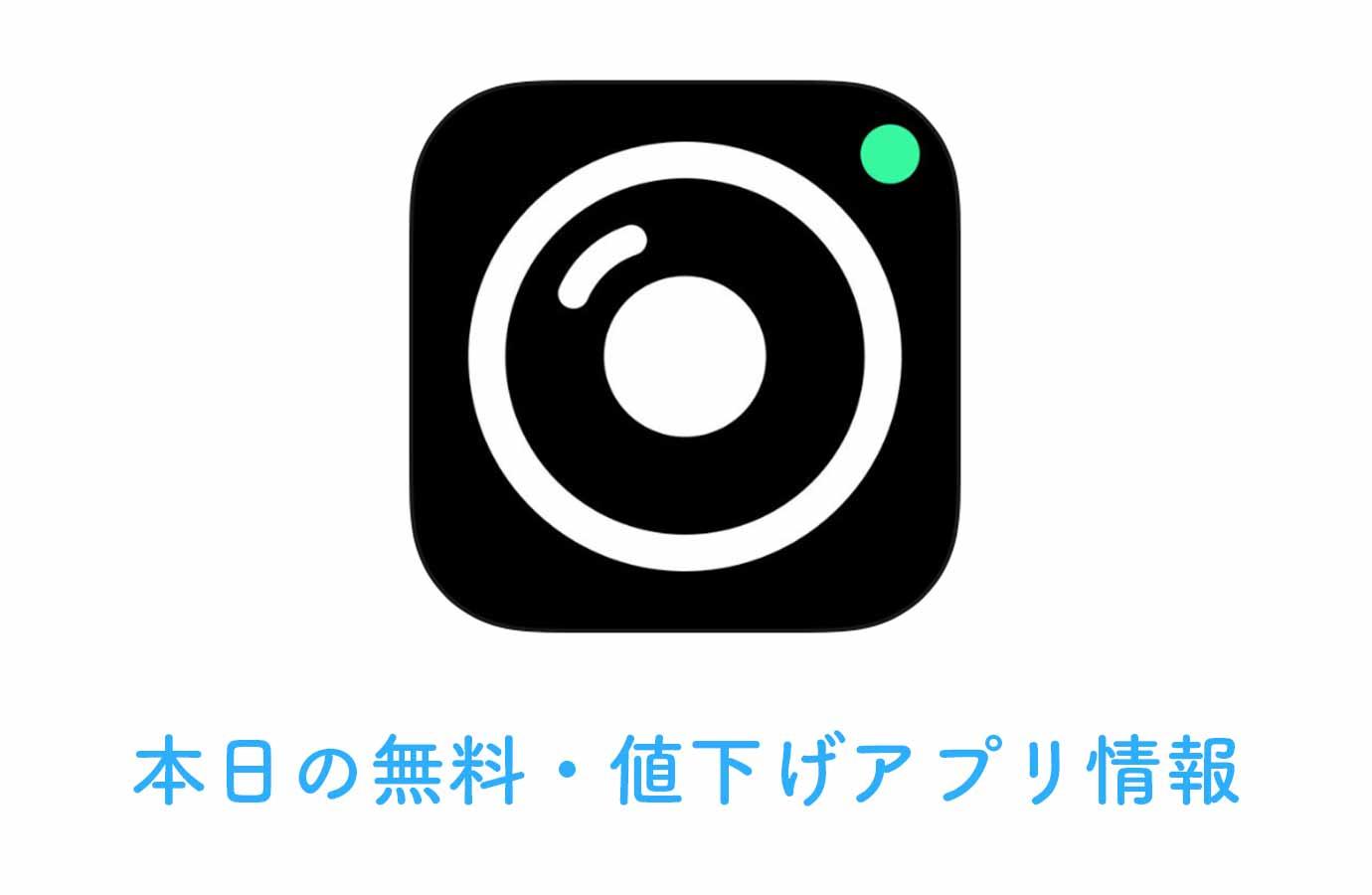 240円→無料、モノクロ写真の撮影に特化したカメラアプリ「BlackCam」など【6/3】本日の無料・値下げアプリ情報