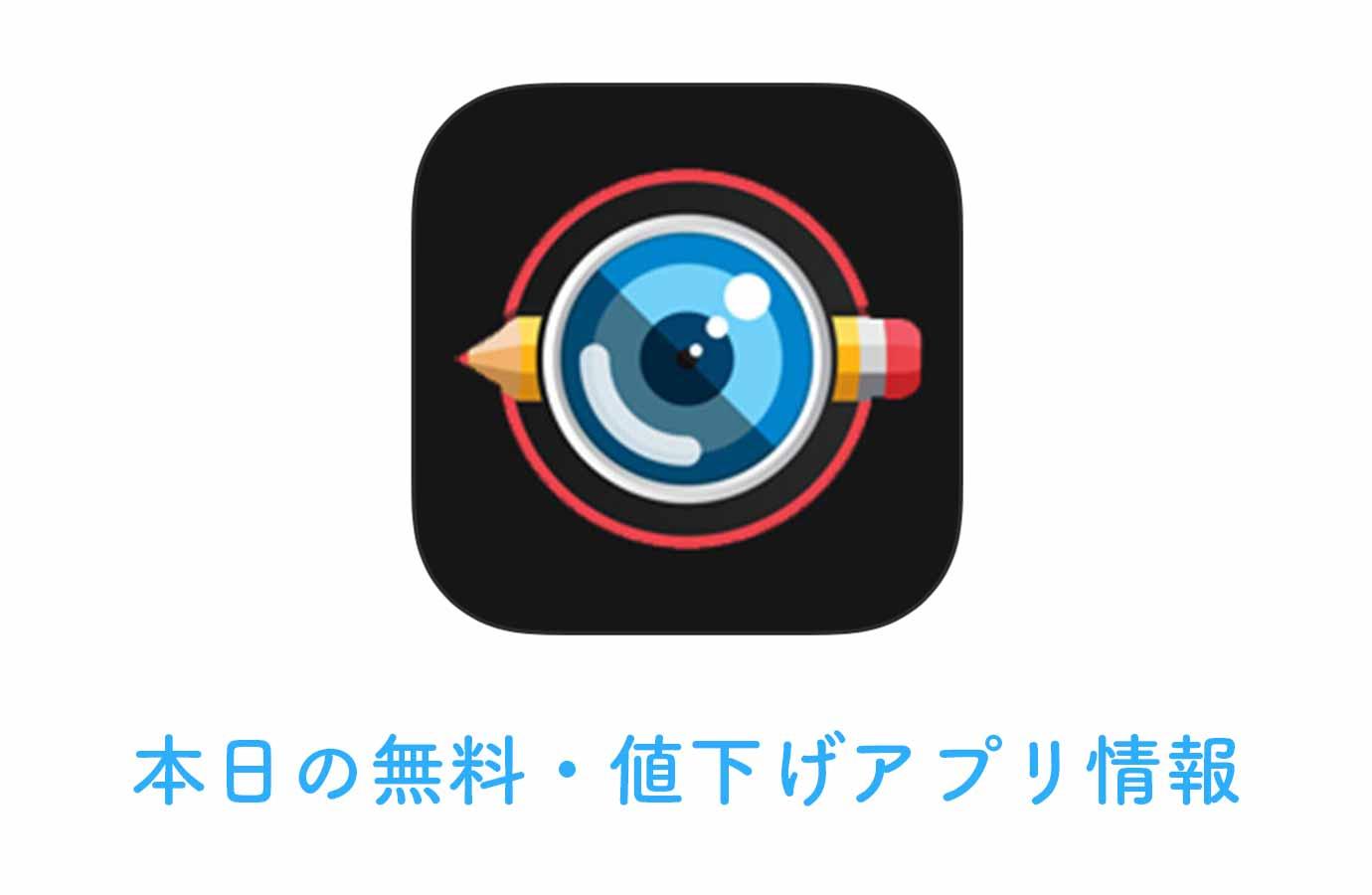 960円→無料、簡単に美しいグラフィックデザインを作れる写真加工アプリ「Cameraxis」など【6/5】本日の無料・値下げアプリ情報