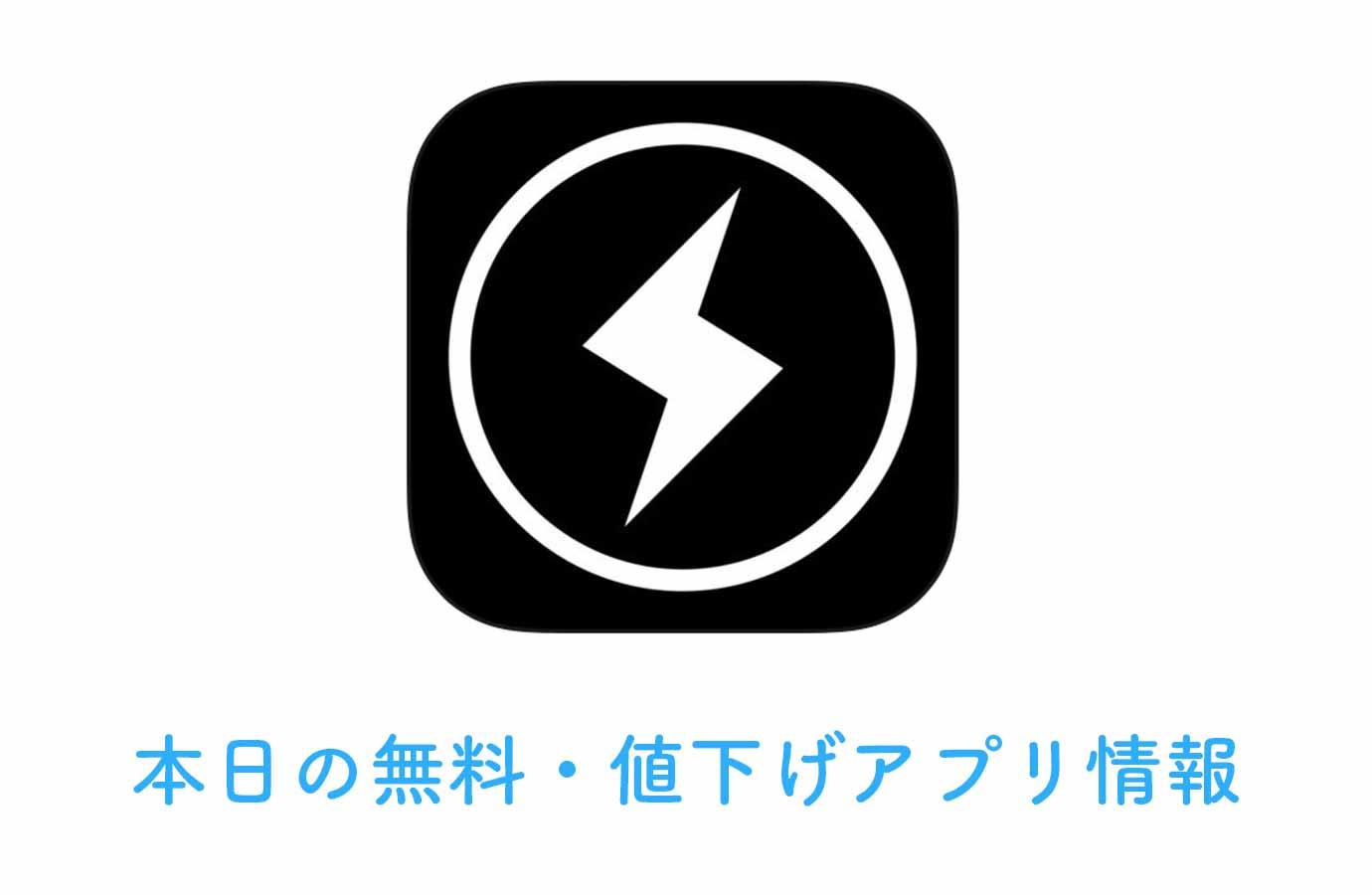 600円→無料、暗い写真を明るくキレイにできる写真補正アプリ「Instaflash Pro」など【6/6】本日の無料・値下げアプリ情報