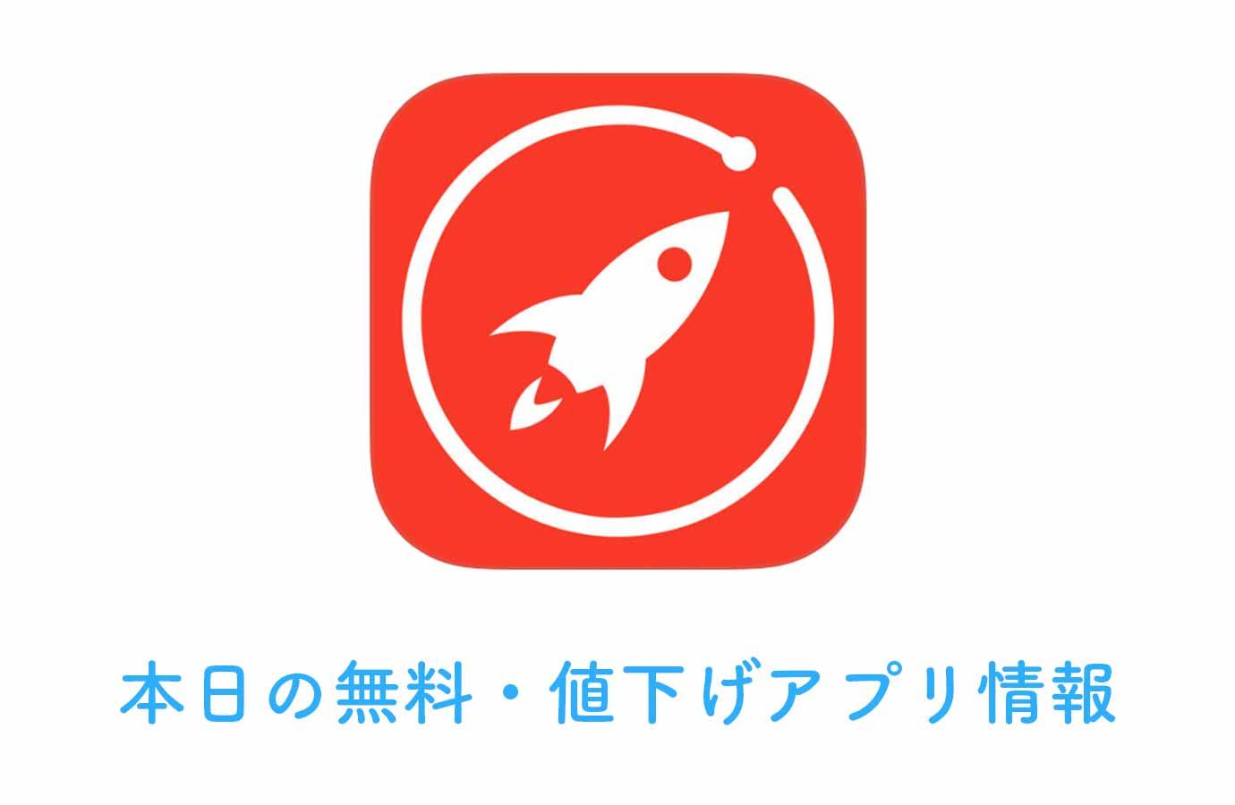 120円→無料、ジャスチャー操作でアプリの機能を起動できる「Gestures Launcher」など【6/7】本日の無料・値下げアプリ情報