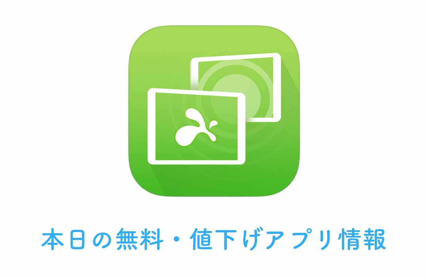 240円→無料、リモートデスクトップアプリ「Splashtop Personal」など【6/8】本日の無料・値下げアプリ情報