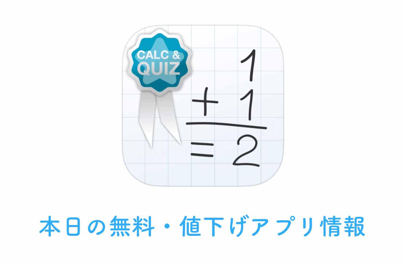 360円→無料、計算過程が確認できる電卓アプリ「Calculus doodlus」など【6/10】本日の無料・値下げアプリ情報