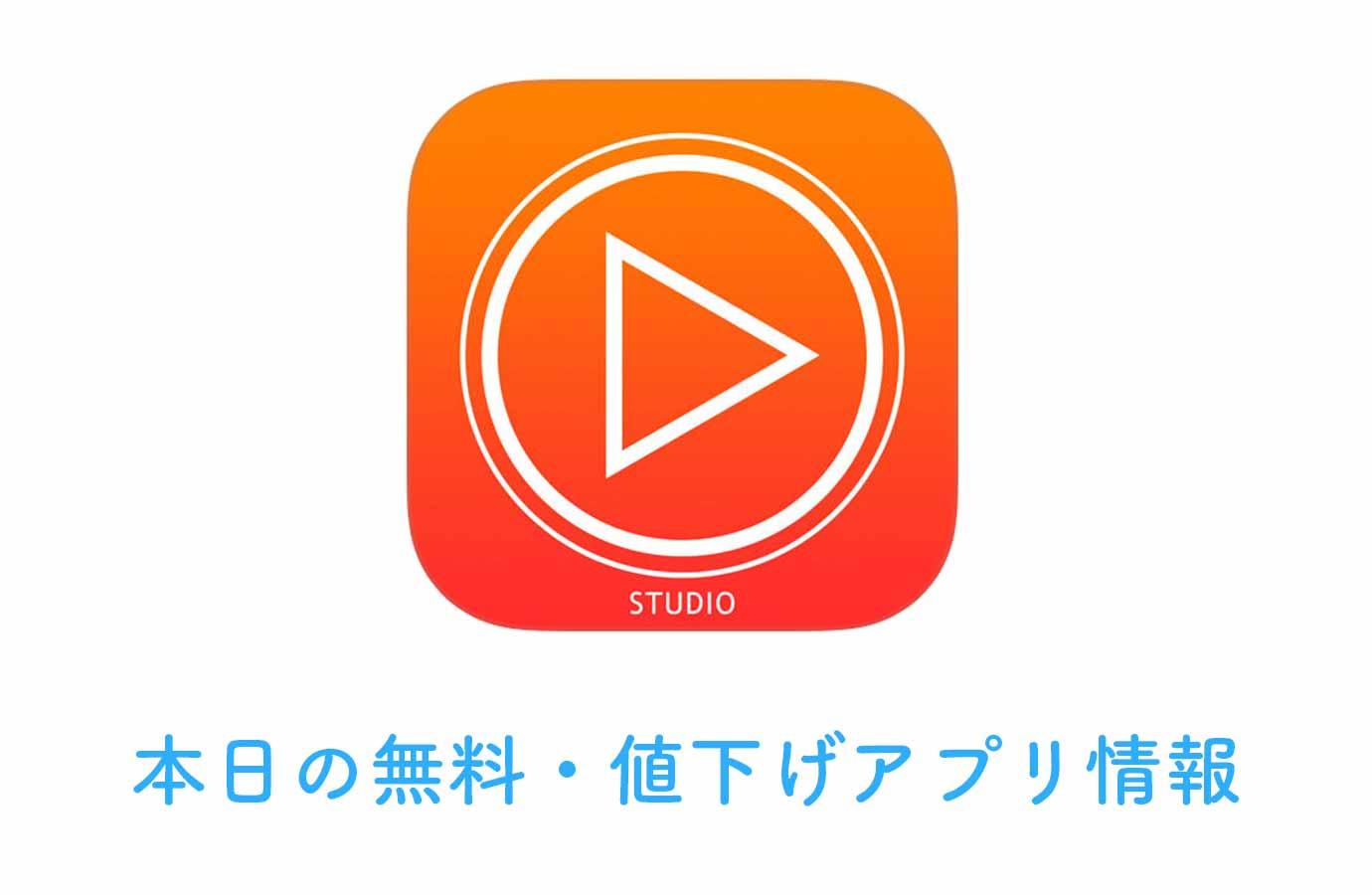 600円→無料、48バンドイコライザーを搭載した音楽プレイヤーアプリ「Studio Music Player」など【6/11】本日の無料・値下げアプリ情報