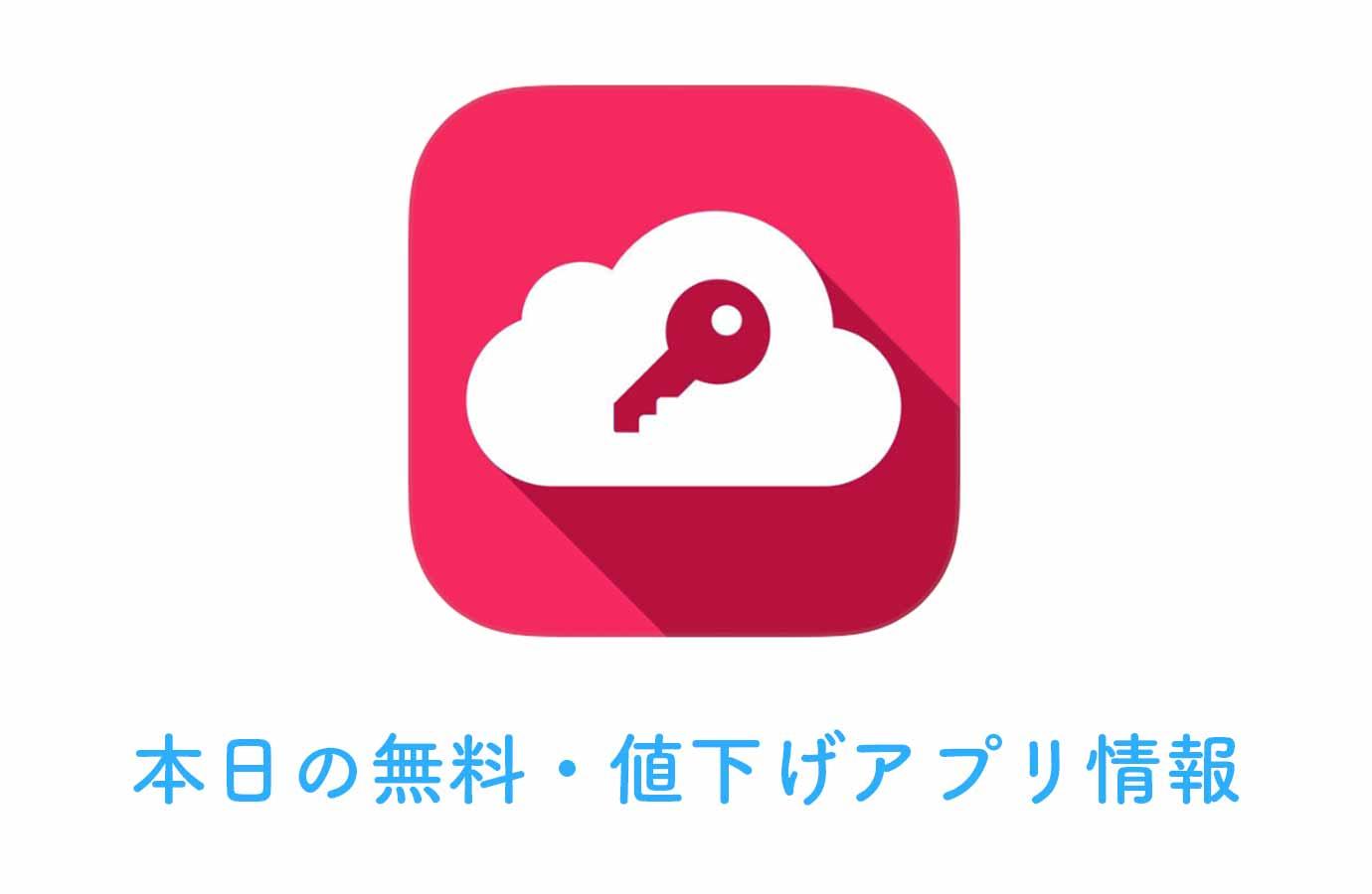 960円→無料、ワンタップでWEBサイトにログインできるパスワード管理アプリ「LoginBox Pro」など【6/12】本日の無料・値下げアプリ情報