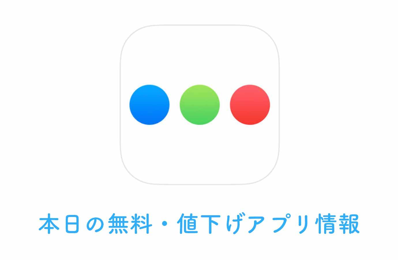 120円→無料、通知センターからアクセスできるランチャーアプリ「Launcher Pro」など【6/15】本日の無料・値下げアプリ情報