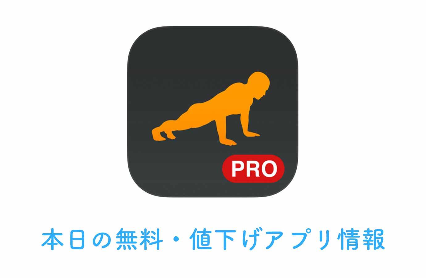 250円→無料、腕立て伏せトレーニング支援アプリ「Runtastic 腕立て伏せ PRO」など【6/17】本日の無料・値下げアプリ情報