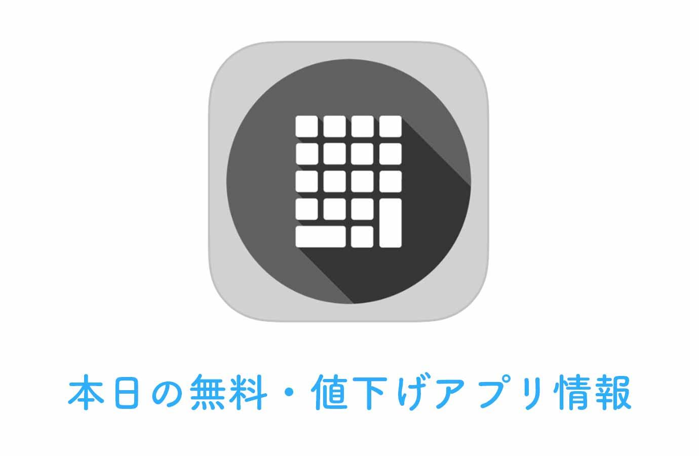 120円→無料、iPhone/iPadをMacのテンキーにできる「Remote Keyboard Pad for Mac」など【6/18】本日の無料・値下げアプリ情報