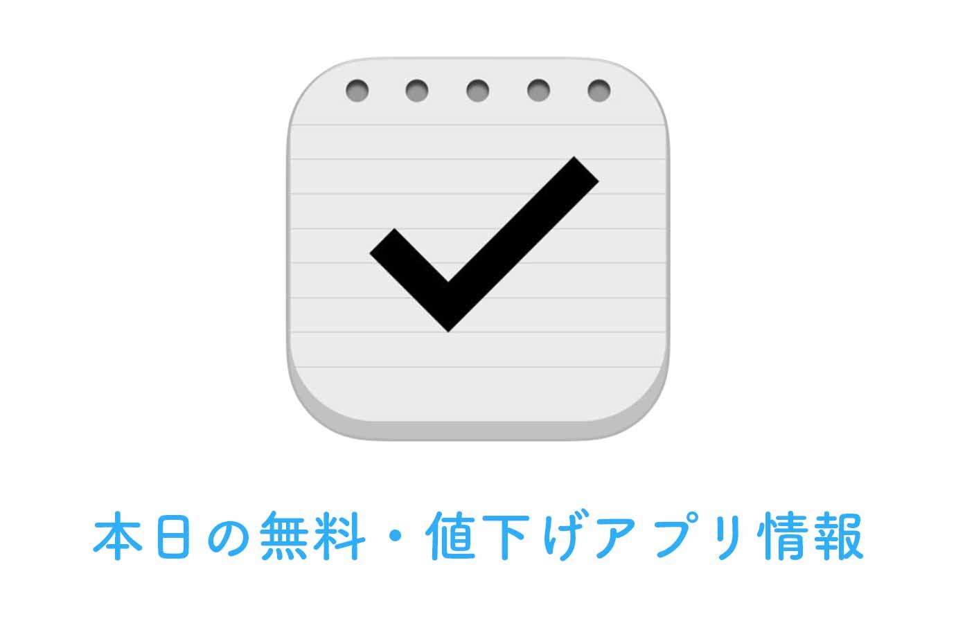 240円→無料、キューブを回すようにして操作するUIが特徴のタスク管理アプリ「CubicToDo」など【6/19】本日の無料・値下げアプリ情報