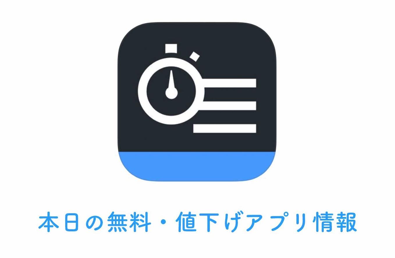 400円→無料、時間の使い方を記録・可視化できるライフログアプリ「BusyBox」など【6/20】本日の無料・値下げアプリ情報