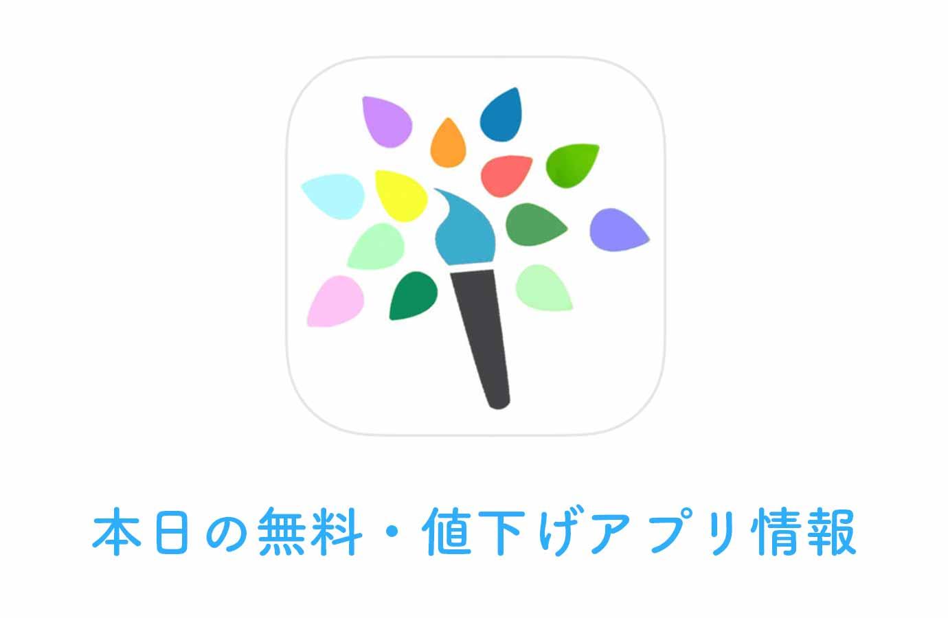 360円→無料、写真を水彩画風に加工できる「Paintkeep」など【6/21】本日の無料・値下げアプリ情報
