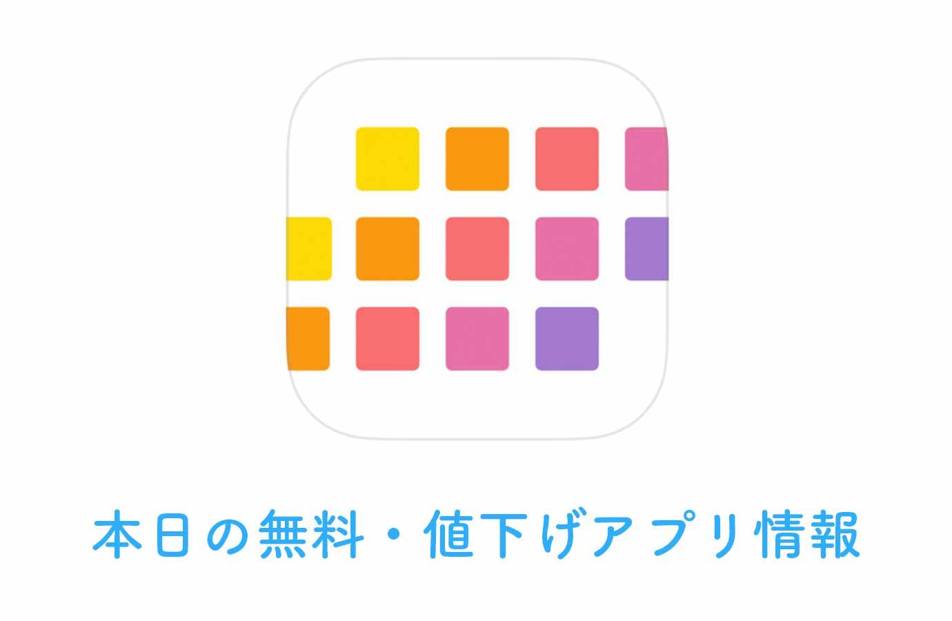 240円→無料、写真をカレンダー形式などに整理してくれる「Photos 365」など【6/26】本日の無料・値下げアプリ情報