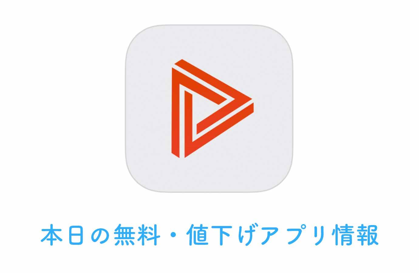 360円→無料、目標達成のための時間ベースタスク管理アプリ「PlayWork」など【6/27】本日の無料・値下げアプリ情報