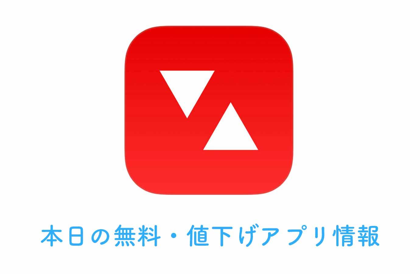 120円→無料、ウィジェットにも対応したデータ通信量管理アプリ「DataMan Next」など【6/28】本日の無料・値下げアプリ情報