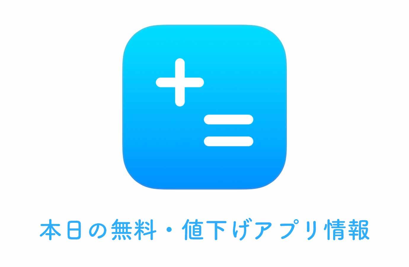 240円→無料、計算履歴が表示されて分かりやすい電卓アプリ「基本的な電卓 Pro」など【6/29】本日の無料・値下げアプリ情報