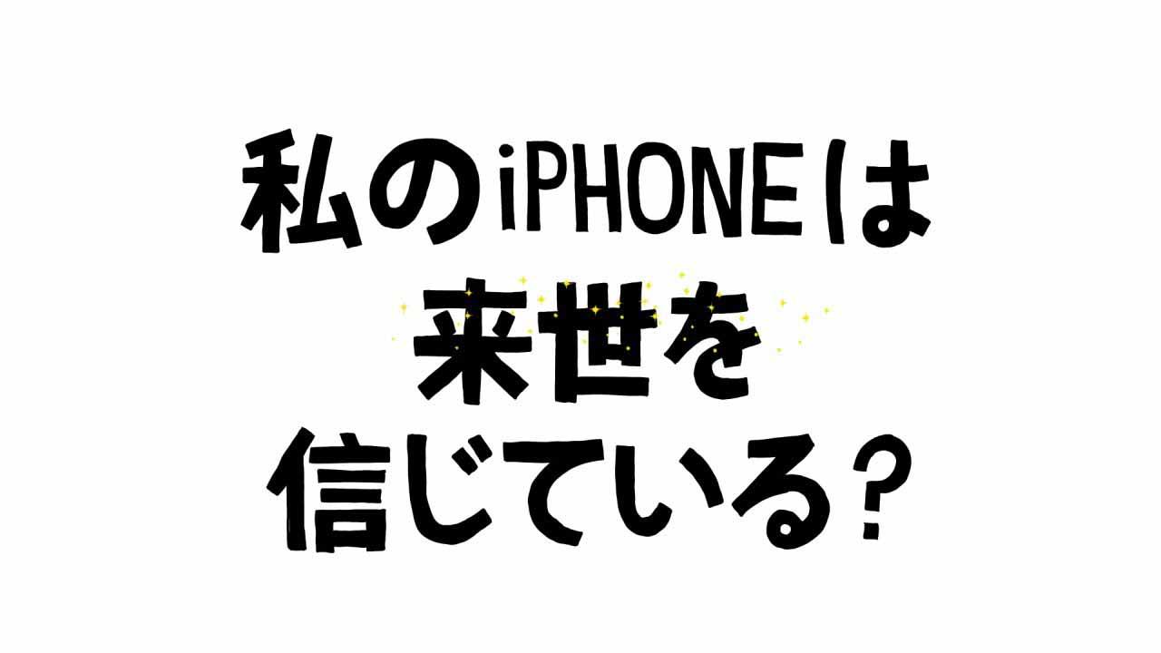 Apple、「Earth Day 2017」のプロモ動画「私のiPhoneは来世を信じている?」を公開