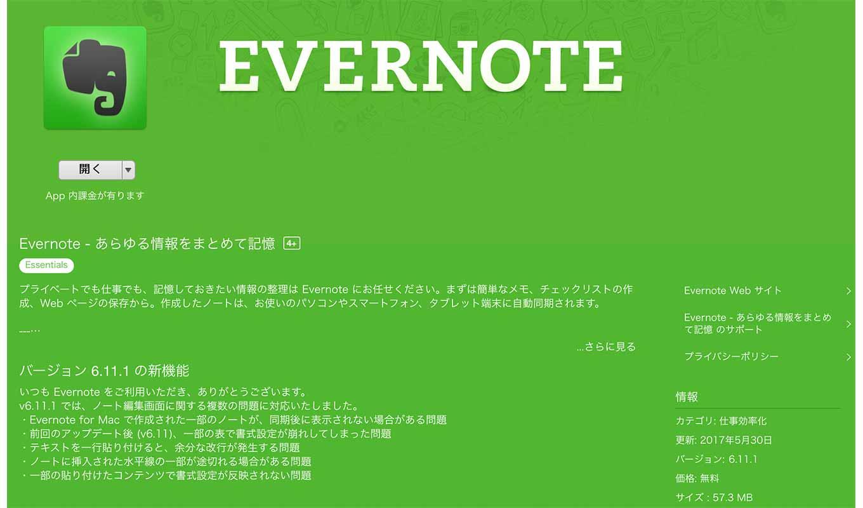 Evernote、複数の問題に対応したMac向けアプリ「Evernote 6.11.1」リリース