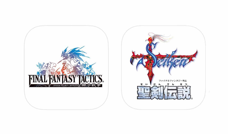 【48%オフ】スクエニ、iOSアプリ「FINAL FANTASY TACTICS 獅子戦争」「聖剣伝説 -ファイナルファンタジー外伝-」を値下げ中!