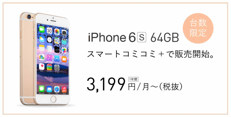 FREETEL、スマコミ+対象製品として「iPhone 6s 64GB ゴールド」を300台で販売開始