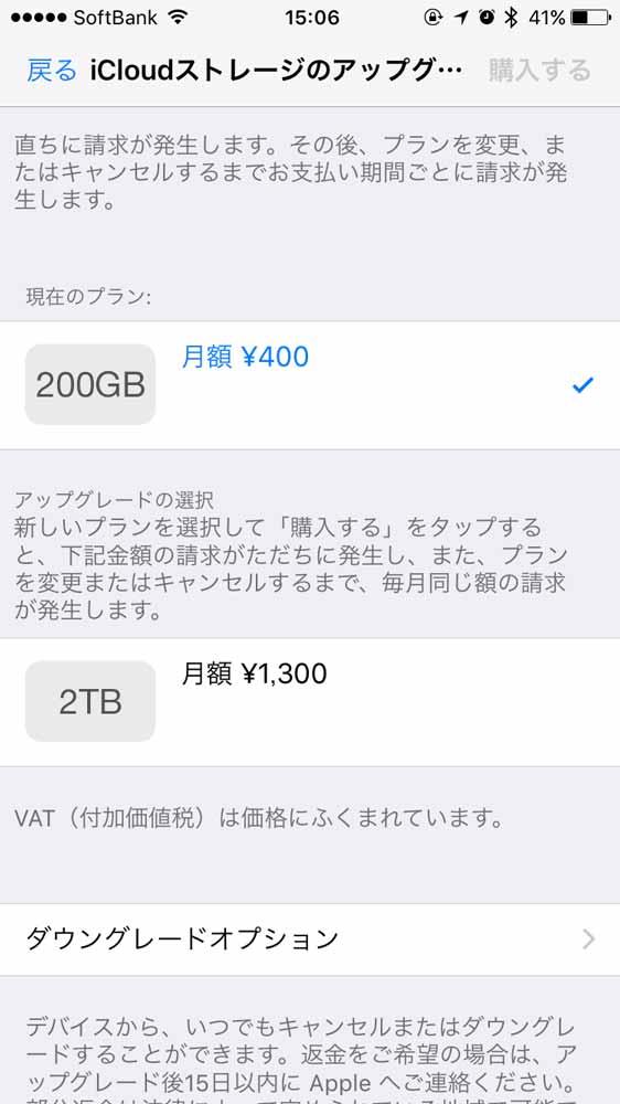 Apple、「iCloudストレージ」の2TBプランを値下げし1TBプランを廃止
