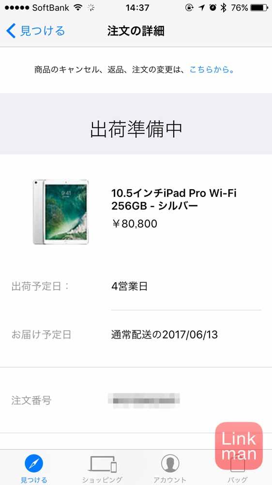 10.5インチ「iPad Pro」の出荷ステータスが「出荷準備中」に