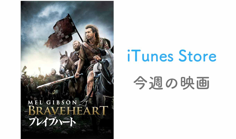 iTunes Store、「今週の映画」として「ブレイブハート」をピックアップ【レンタル100円】
