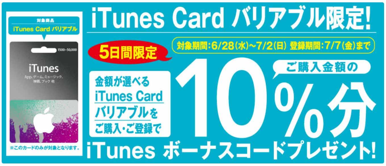 セブン-イレブン、iTunes Cardバリアブル購入で10%分のiTunesコードがすぐもらえるキャンペーン実施中(7/2まで)