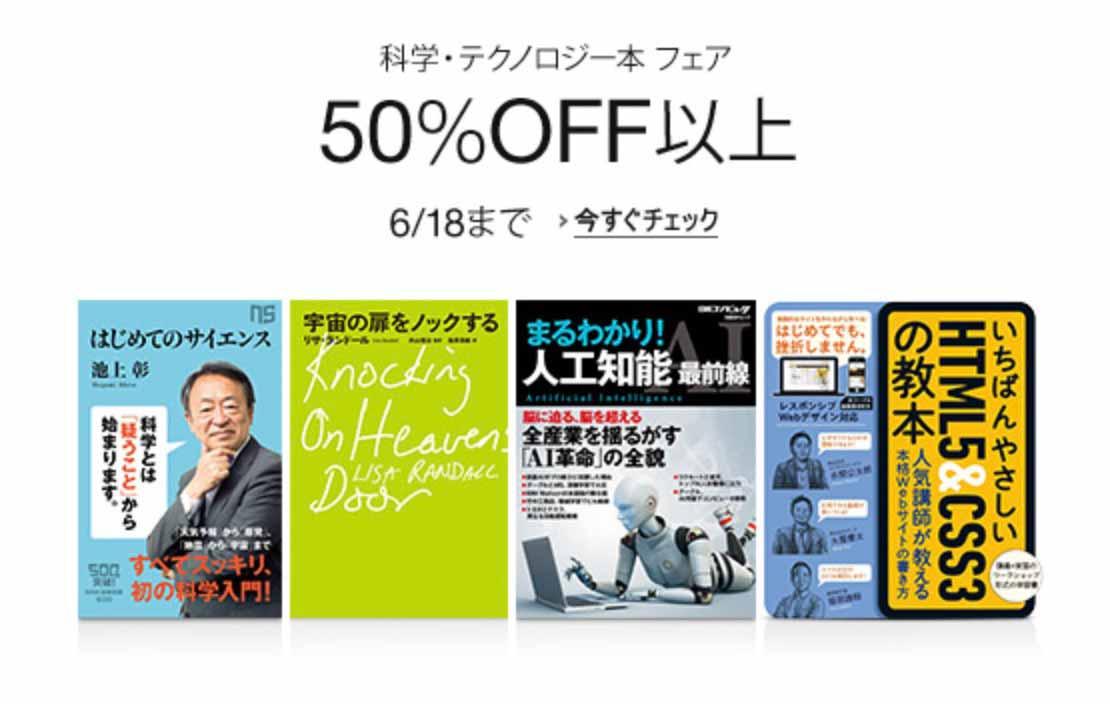 【50%オフ以上】Kindleストア、「科学・テクノロジー本フェア」開催中(6/18まで)