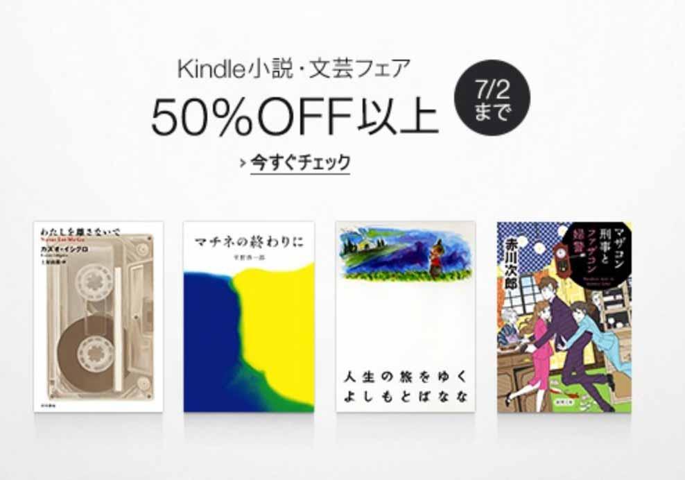 【50%オフ以上】Kindleストア、「小説・文芸 フェア」実施中(7/2まで)