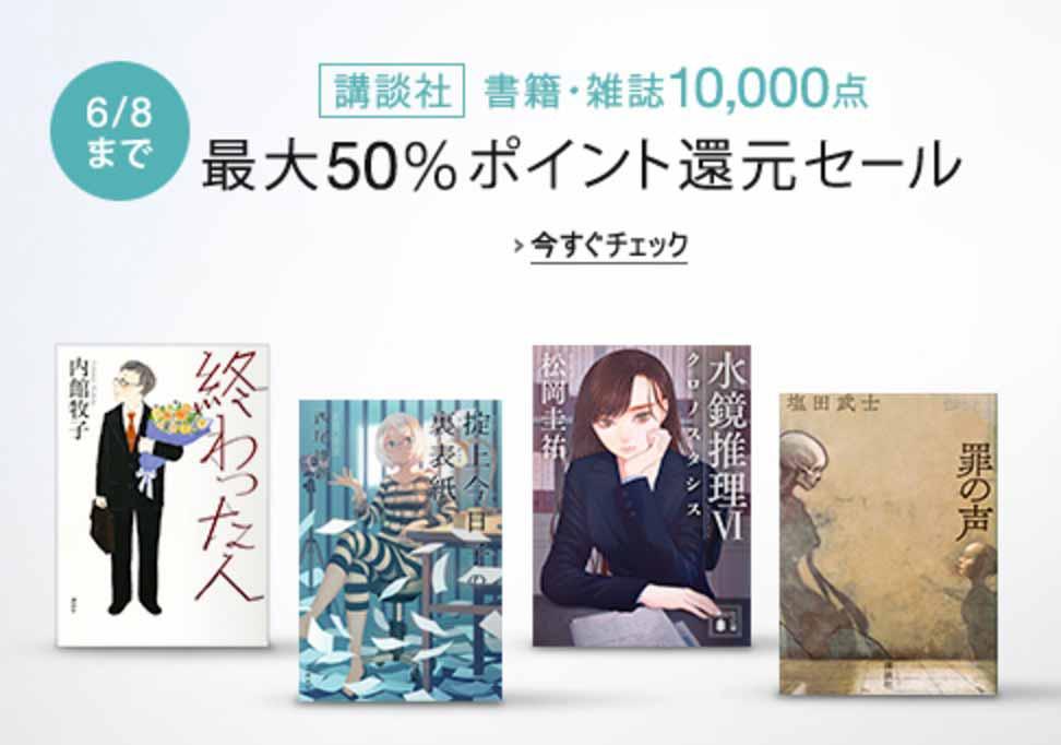 【最大50%ポイント還元】Kindleストア、「講談社の書籍・雑誌 1万点セール」開催中(6/8まで)