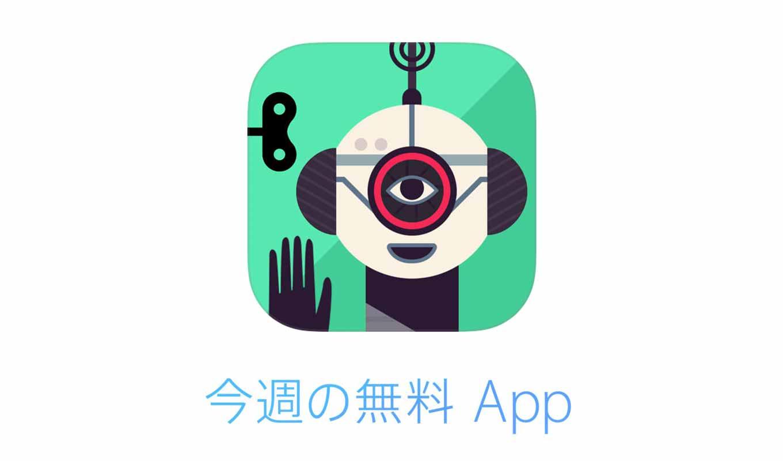 1週間限定でiOSアプリが無料になる「今週の無料 App」は「タイニーバップのロボット工場」