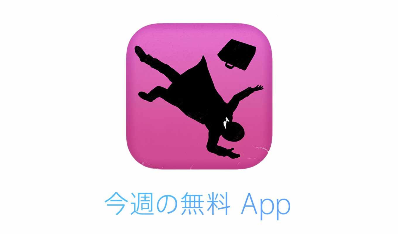 1週間限定でiOSアプリが無料になる「今週の無料 App」は「FRAMED」