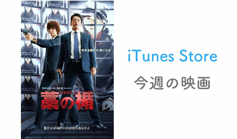 iTunes Store、「今週の映画」として「藁の楯」をピックアップ【レンタル100円】