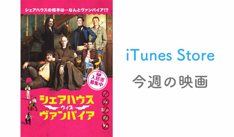 iTunes Store、「今週の映画」として「シェアハウス・ウィズ・ヴァンパイア」をピックアップ【レンタル100円】