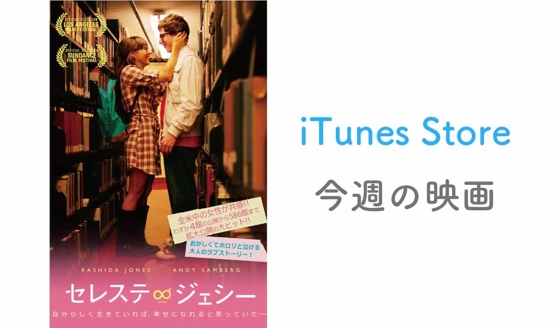 iTunes Store、「今週の映画」として「セレステ&ジェシー」をピックアップ【レンタル100円】