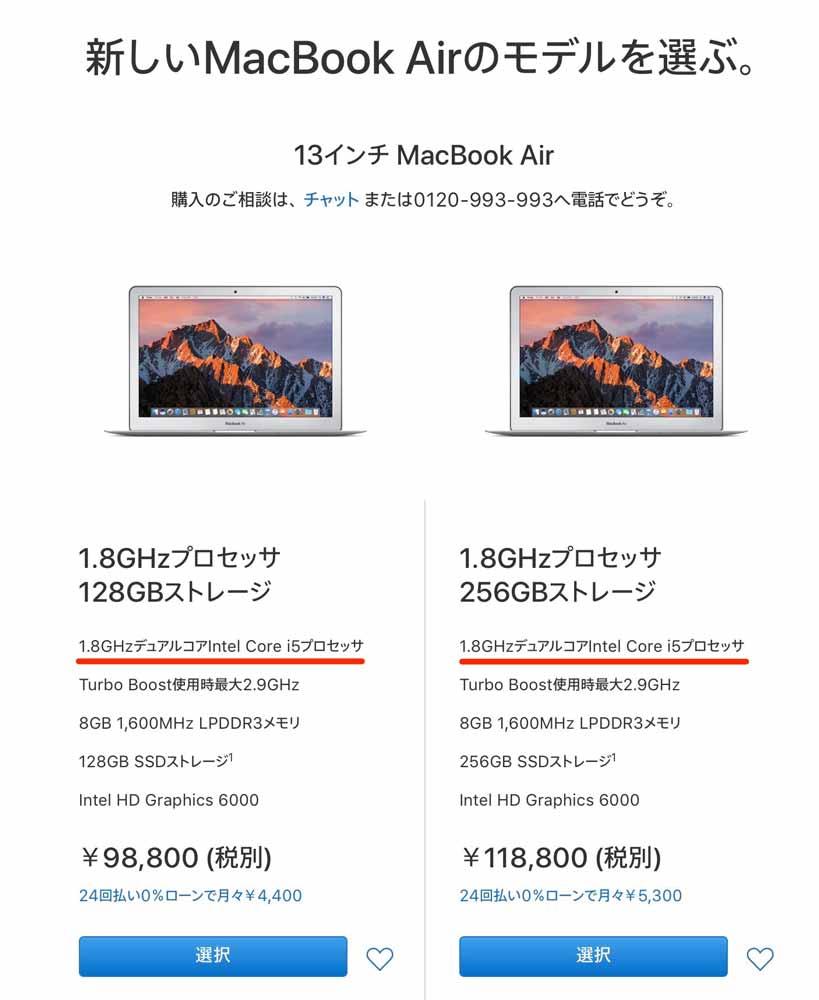Apple、「MacBook Air」のCPUのアップグレードを実施