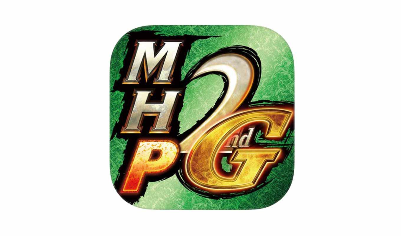 カプコン、iOS向けアプリ「MONSTER HUNTER PORTABLE 2nd G for iOS」を56%オフで配信するセールを実施中